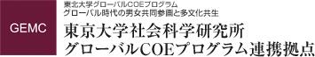 東京大学社会科学研究所 グローバルCOEプログラム連携拠点